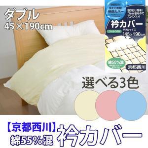 京都西川 衿カバーダブルサイズ掛け布団用 (KN-CVC-S)