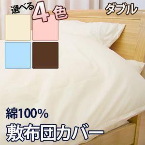激安 無地 カバーリング 綿100% 敷布団カバー ダブルサイズの写真