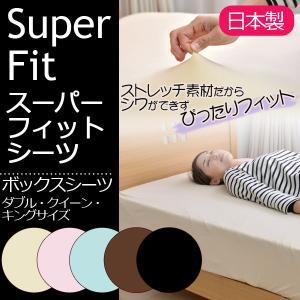 スーパーフィットシーツ ボックスシーツタイプ(ベッド用)LFサイズ ダブル・クイーン・キングサイズ|sakai-f