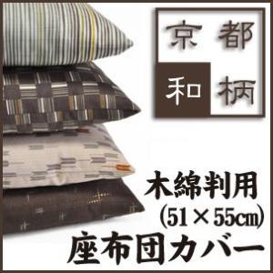 【日本製】京都和柄 座布団カバー51×55cm (木綿判用)【受注発注】|sakai-f