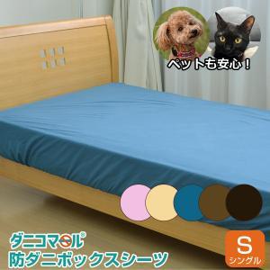 防ダニ シーツ ボックスシーツ シングル ダニコマール|sakai-f