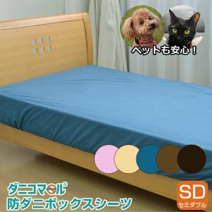 防ダニ シーツ[ダニコマール] ボックスシーツ セミダブル|sakai-f