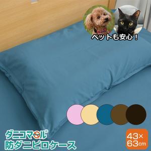 防ダニ 枕カバー [ダニコマール] ピロケース 43×63cm|sakai-f