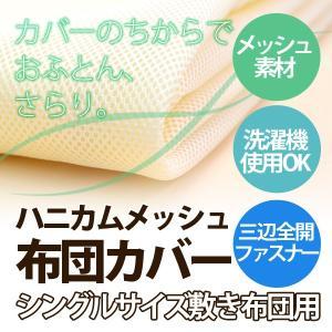 空気が通るハニカムメッシュカバー(シングルサイズ・敷布団用)|sakai-f