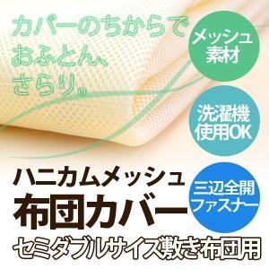 空気が通るハニカムメッシュカバー(セミダブルサイズ・敷布団用)|sakai-f