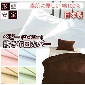 敷き布団カバー ベビー敷布団カバー 無地カラー Sleeping Color 敷き布団カバー|sakai-f