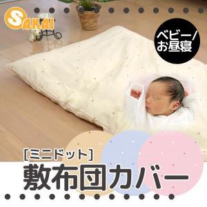 ミニドット 敷布団カバー ベビーサイズ/お昼寝布団サイズ|sakai-f