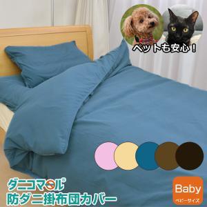 防ダニ カバー[ダニコマール] 掛布団カバー ベビー/お昼寝サイズ|sakai-f