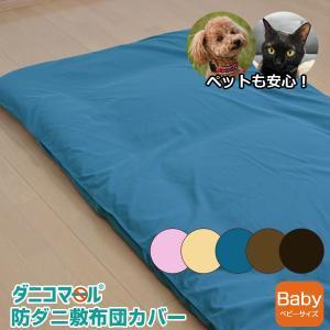 防ダニ カバー[ダニコマール] 敷布団カバー ベビー/お昼寝サイズ|sakai-f