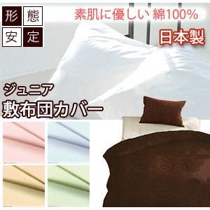 敷き布団カバー ジュニア敷布団カバー 無地カラー Sleeping Color 敷き布団カバー|sakai-f