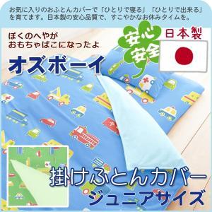 【日本製】 綿100% カバーリング (オズボーイ) 掛け布団カバー ジュニアサイズ 【受注発注】