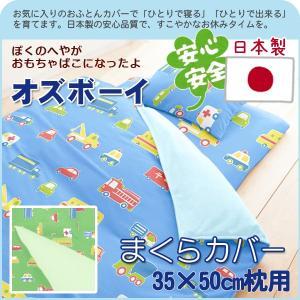 【日本製】 綿100% カバーリング (オズボーイ)  ピロケース(35×50cm枕用) ジュニアサ...