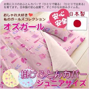【日本製】 綿100% カバーリング (オズガール) 掛け布団カバー ジュニアサイズ 【受注発注】|sakai-f