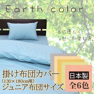 【日本製】アースカラー 掛け布団カバー ジュニアサイズ 135×185cm 【受注発注】|sakai-f
