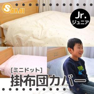 ミニドット 掛け布団カバー ジュニアサイズ|sakai-f