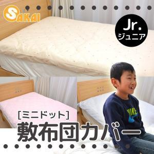 ミニドット 敷布団カバー ジュニアサイズ|sakai-f