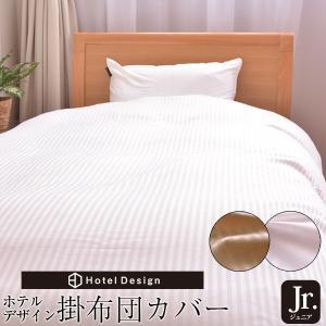 掛布団カバー ホテルデザイン 掛け布団カバー ジュニアサイズ 掛ふとんカバー ジュニア 掛 カバー|sakai-f