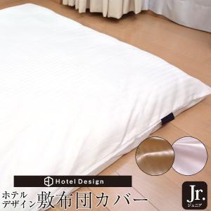 敷布団カバー ホテルデザイン 敷き布団カバー ジュニアサイズ 敷ふとんカバー ジュニア 敷 カバー|sakai-f