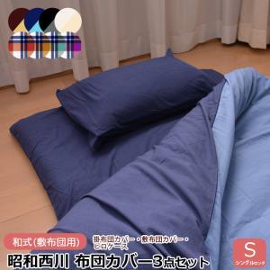 昭和西川 布団カバー 3点セット シングル 掛布団カバー 敷布団カバー ピロケース(和式/敷布団タイプ)|sakai-f