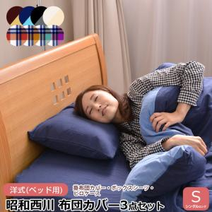 昭和西川 布団カバー 3点セット シングル 掛布団カバー ボックスシーツ ピロケース(洋式/BOXシーツタイプ)の写真