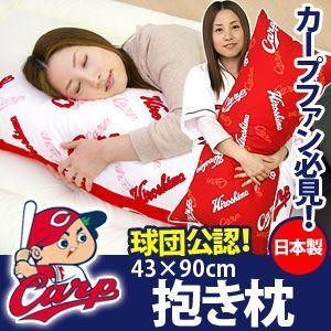 広島東洋カープ カープ グッズ 抱き枕 43×90cm|sakai-f