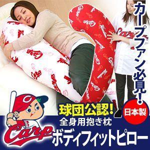 広島東洋カープ カープ グッズ 抱き枕|sakai-f