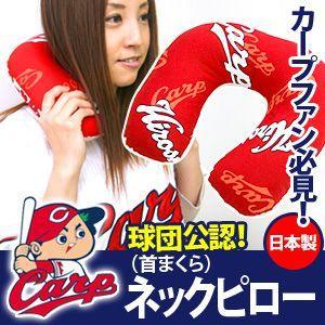 広島東洋カープ カープ グッズ ネックピロー 首枕 U字型|sakai-f