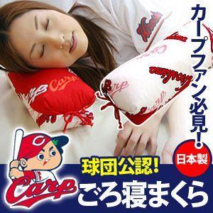 広島東洋カープ カープ グッズ ごろ寝枕 20×40cm|sakai-f