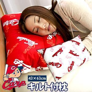 広島東洋カープ カープ グッズ キルト付枕 43×63cm|sakai-f
