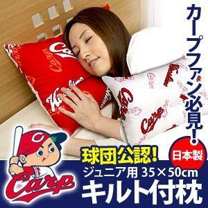 広島東洋カープ カープ グッズ キルト付枕 ジュニア用 35×50cm|sakai-f