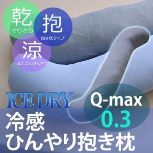 ひんやり 抱き枕 冷感 抱きまくら 25×95cm アイスドライ 接触冷感 速乾|sakai-f