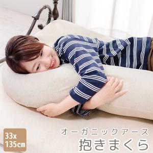 抱き枕 オーガニックアース 抱きまくら 33×135cm オーガニックコットン 綿100%