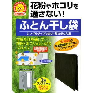 布団干し袋 花粉ガード ふとん干し袋|sakai-f