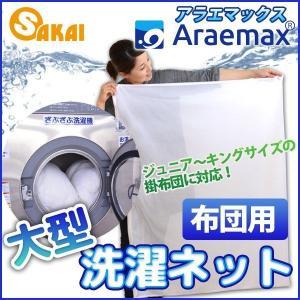 洗濯ネット 大型 毛布 布団用 特大 洗濯用 ネット 90×110cm 送料無料 Araemax|sakai-f