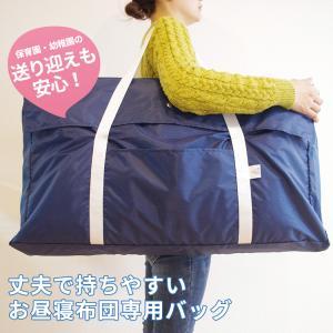 【バッグ単品】お昼寝ふとん用バッグ お昼寝布団 セット用 キャリーバッグ【受注発注】|sakai-f