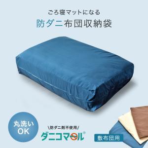敷布団を入れてクッションやごろ寝マットになる 布団収納袋 ダニコマール(R) 防ダニ クッションカバー 70×102×22cm|ふとん工場サカイ
