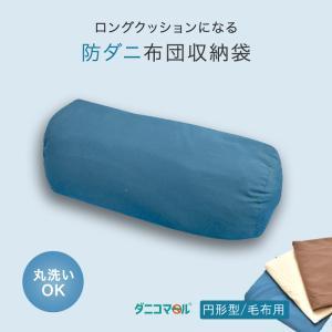 毛布を入れてロングクッションになる 布団収納袋 ダニコマール(R) 防ダニ クッションカバー 円柱型 円柱形 76×30cm|ふとん工場サカイ