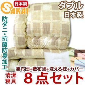 キューブ 防ダニ・抗菌防臭加工激安 清潔布団8点セット ダブルサイズ|sakai-f