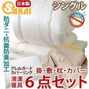布団セット シングル 無地 6点セット 防ダニ 抗菌防臭加工 中綿使用 アレルガード 防ダニカバー付 布団 セット|sakai-f