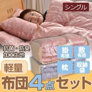 布団セット シングル 掛布団 敷布団 枕 収納袋 抗菌防臭加工布団セット 4点セット|sakai-f