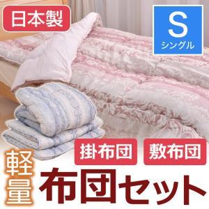 布団セット シングル 日本製 掛布団 敷布団 布団セット シングルサイズ|sakai-f