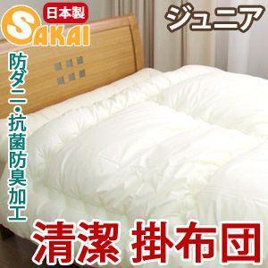【無地】子供用 清潔 掛け布団 ジュニアサイズ 防ダニ・抗菌防臭加工 中綿使用|sakai-f