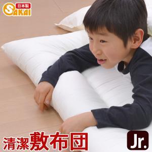【無地】子供用 清潔 敷布団 ジュニアサイズ 防ダニ・抗菌防臭加工 中綿使用|sakai-f