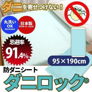 防ダニシーツ ダニロック (95×190cm)|sakai-f