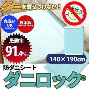 防ダニシーツ ダニロック (140×190cm)|sakai-f