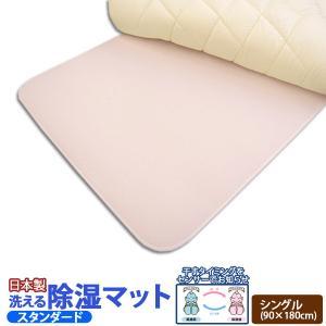 日本製 さらっとファイン センサー付 除湿マット シングルサイズ スタンダードタイプ|sakai-f