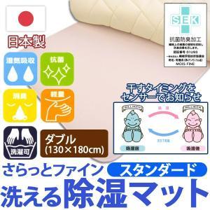 日本製 さらっとファイン センサー付 除湿マット ダブルサイズ スタンダードタイプ|sakai-f