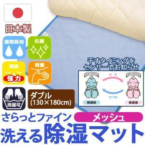 日本製 さらっとファイン センサー付 除湿マット ダブルサイズ メッシュタイプ|sakai-f