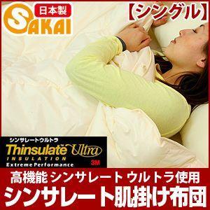 シンサレート 肌掛け布団 シングルサイズ 高機能 シンサレート ウルトラ使用|sakai-f