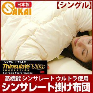 シンサレート 掛け布団 シングルサイズ 高機能 シンサレート ウルトラ使用|sakai-f